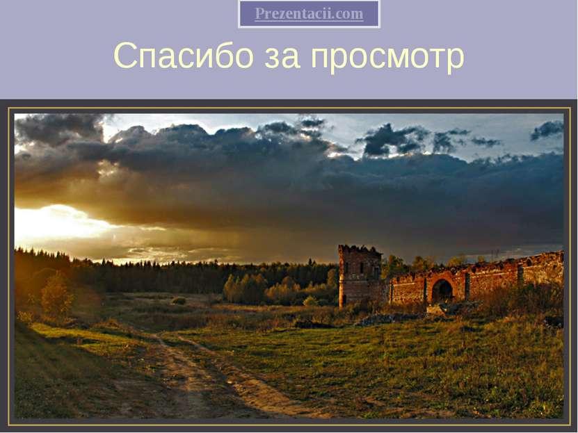 Спасибо за просмотр Prezentacii.com