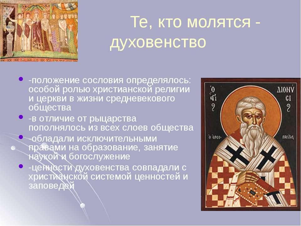 Те, кто молятся - духовенство -положение сословия определялось: особой ролью ...