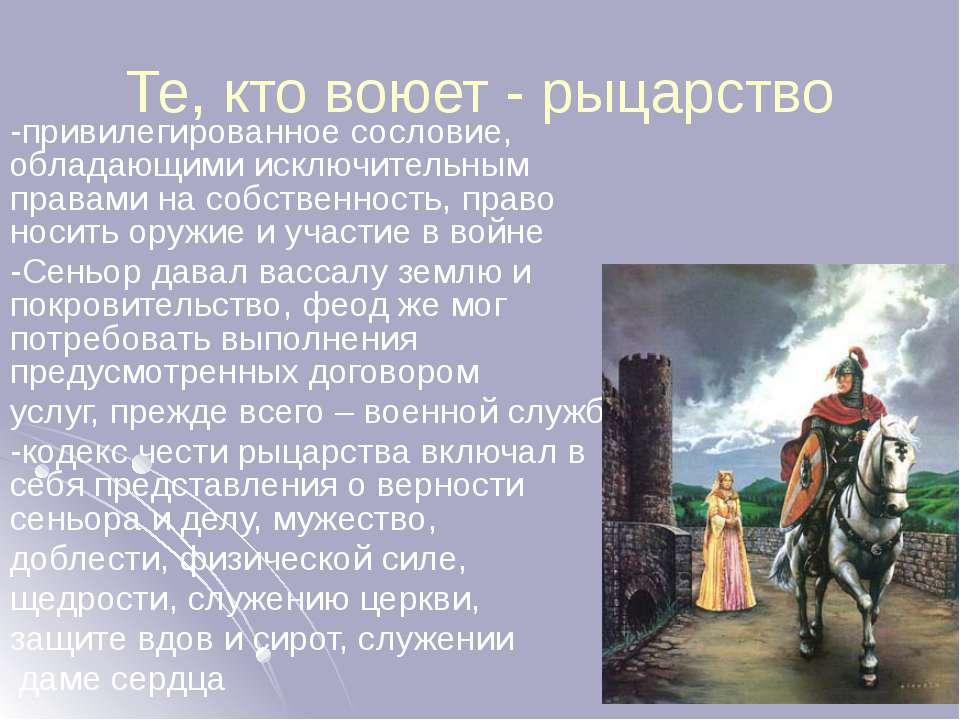 Те, кто воюет - рыцарство -привилегированное сословие, обладающими исключител...
