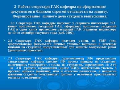 2 Работа секретаря ГАК кафедры по оформлению документов и бланков строгой отч...