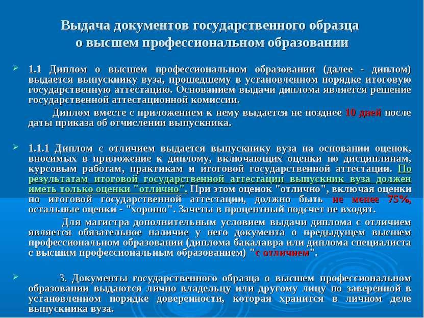 Выдача документов государственного образца о высшем профессиональном образова...