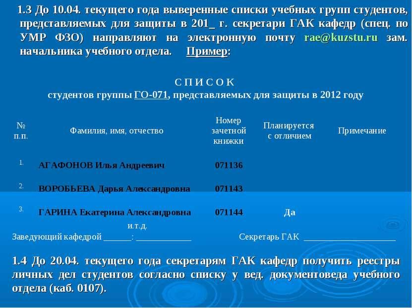 1.3 До 10.04. текущего года выверенные списки учебных групп студентов, предст...