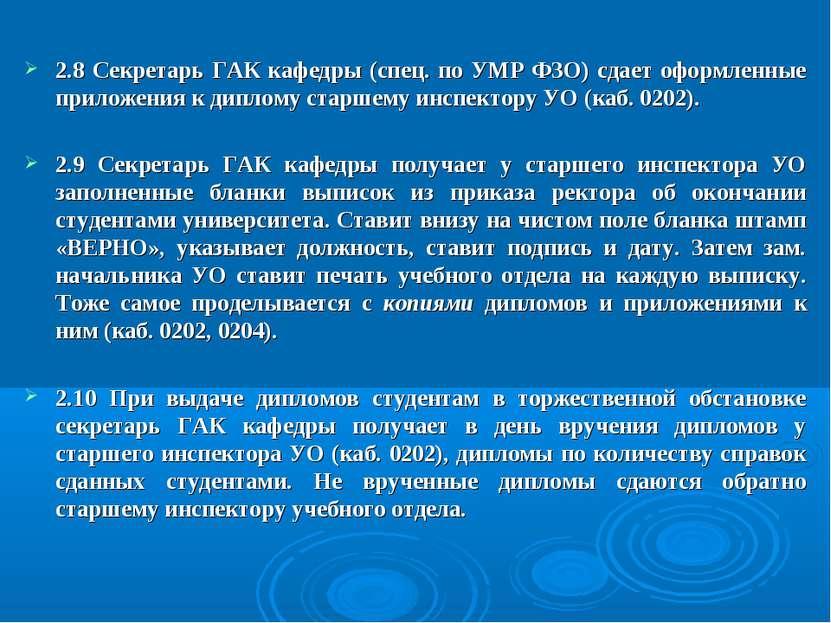 2.8 Секретарь ГАК кафедры (спец. по УМР ФЗО) сдает оформленные приложения к д...