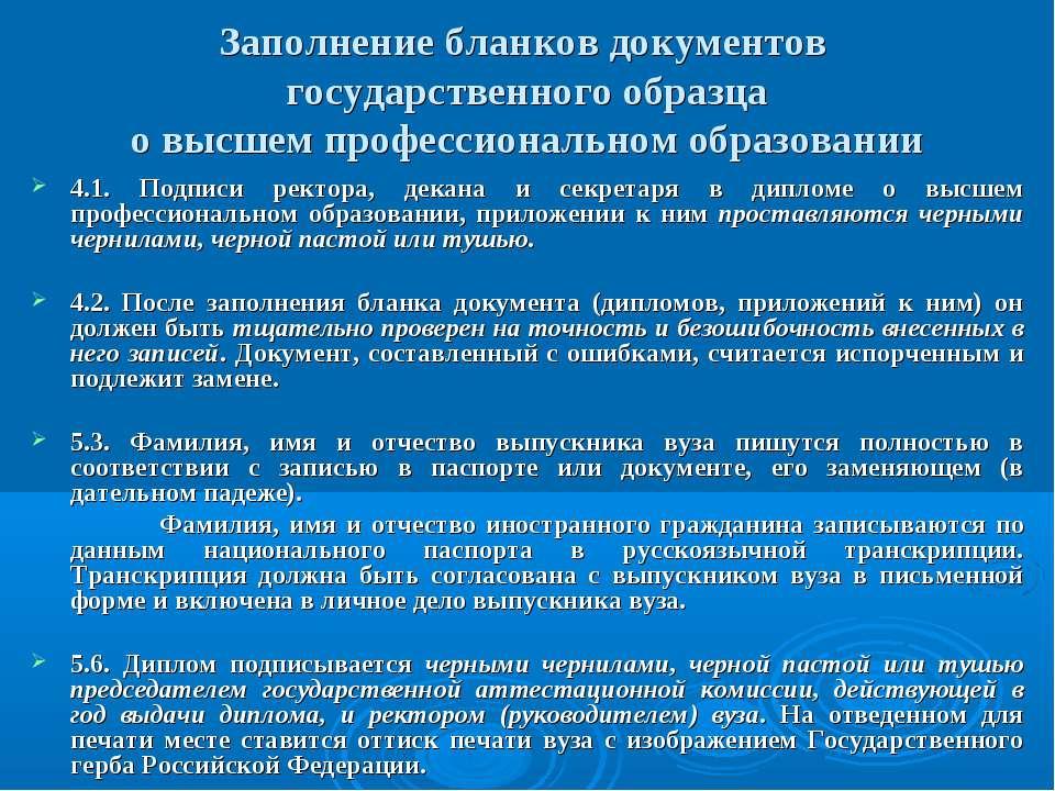 Заполнение бланков документов государственного образца о высшем профессиональ...