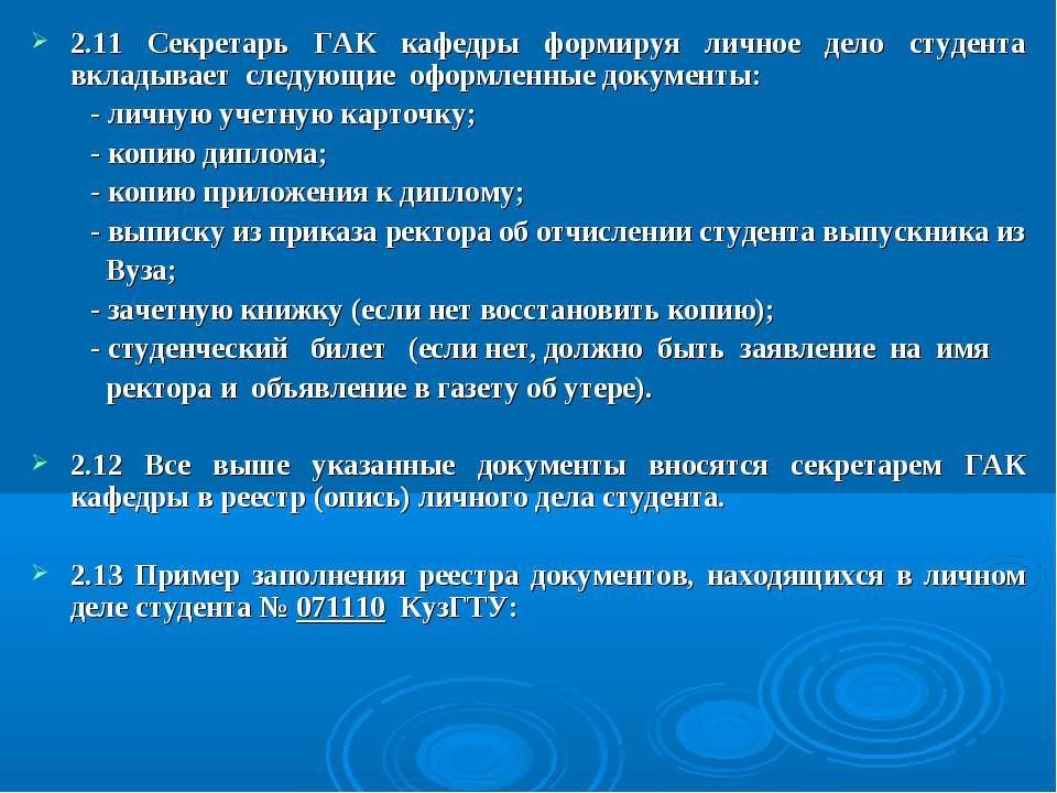 2.11 Секретарь ГАК кафедры формируя личное дело студента вкладывает следующие...