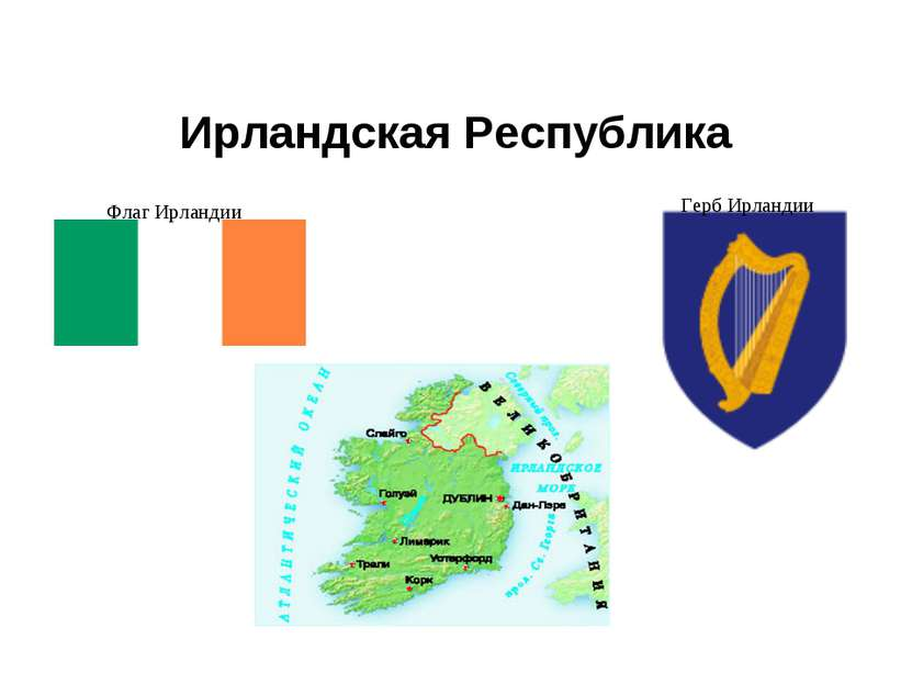 Ирландская Республика Флаг Ирландии Герб Ирландии
