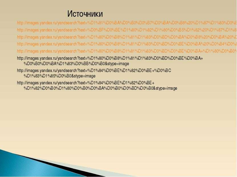 Источники http://images.yandex.ru/yandsearch?text=%D1%81%D0%BA%D0%B0%D0%B7%D0...