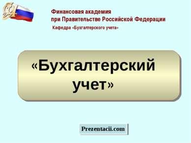 Финансовая академия при Правительстве Российской Федерации Кафедра «Бухгалтер...