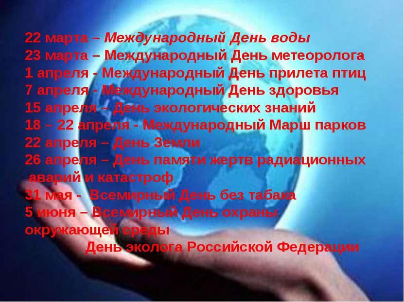 22 марта – Международный День воды 23 марта – Международный День метеоролога ...