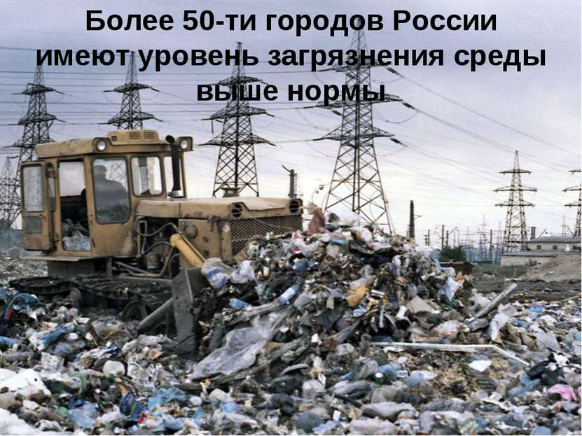 Более 50-ти городов России имеют уровень загрязнения среды выше нормы