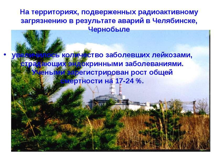 На территориях, подверженных радиоактивному загрязнению в результате аварий в...