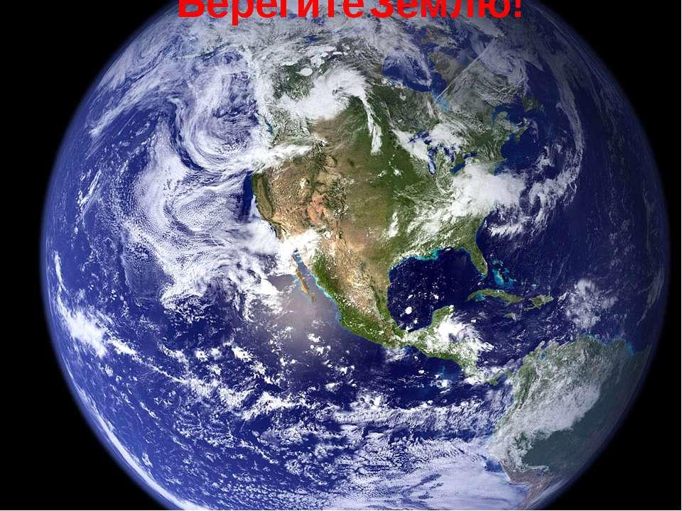 Берегите Землю!