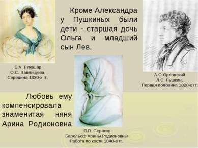 Кроме Александра у Пушкиных были дети - старшая дочь Ольга и младший сын Лев....