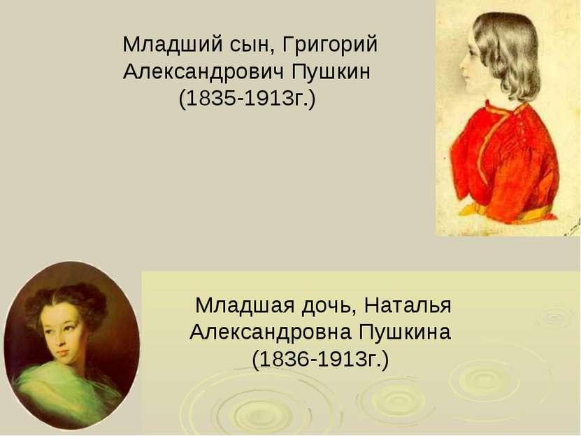Младшая дочь, Наталья Александровна Пушкина (1836-1913г.) Младший сын, Григор...