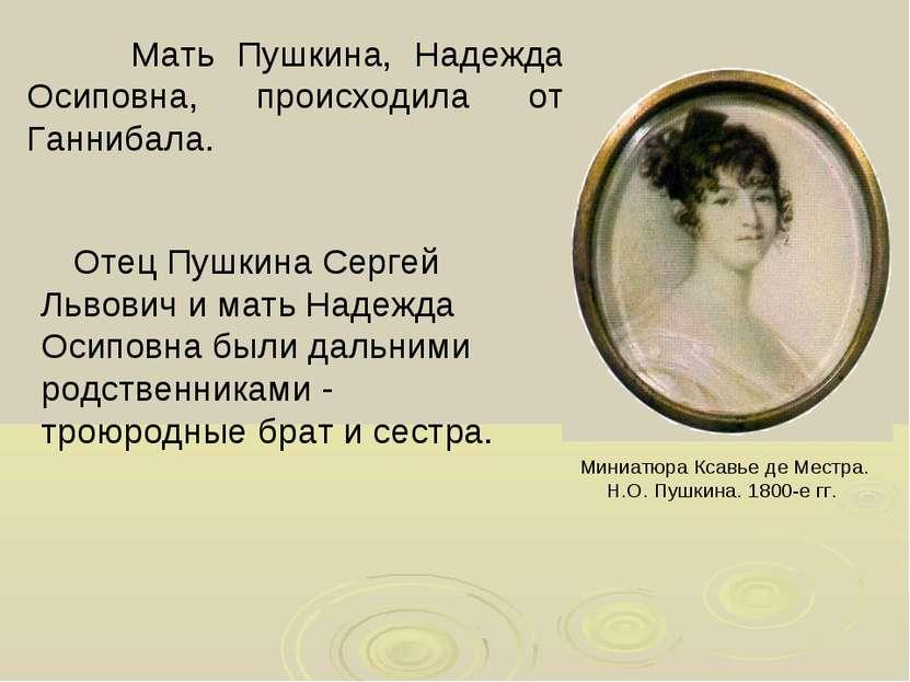 Мать Пушкина, Надежда Осиповна, происходила от Ганнибала. Миниатюра Ксавье де...