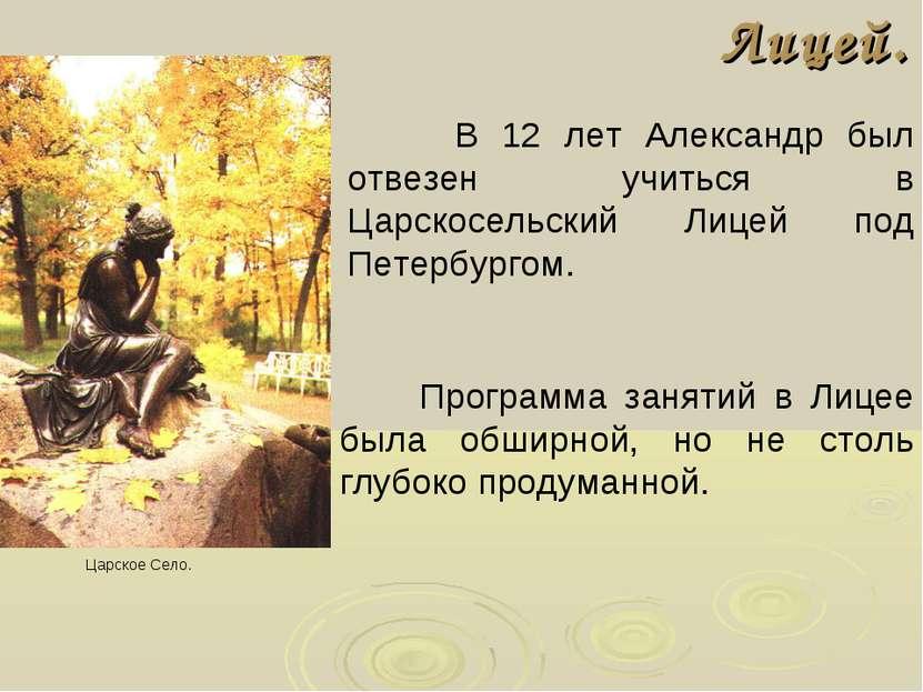 Пушкин лицеист