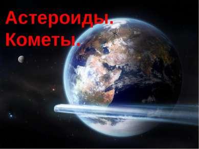 Астероиды. Кометы.