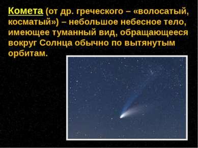Комета (от др. греческого – «волосатый, косматый») – небольшое небесное тело,...