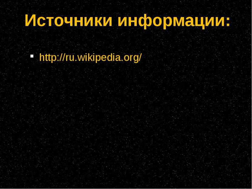 http://ru.wikipedia.org/ Источники информации: