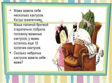 Мама завела себе несколько кактусов. Когда трехлетняя× Маша папиной бритвой с...