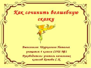 Как сочинить волшебную сказку Выполнила: Шуркалина Наталья учащаяся 4 класса ...