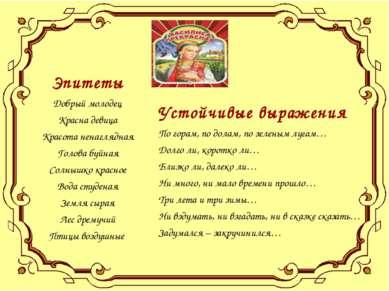 Эпитеты Добрый молодец Красна девица Красота ненаглядная Голова буйная Солныш...