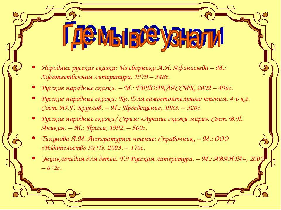 Сборниу русских народных сказок для самостоятельног чтения