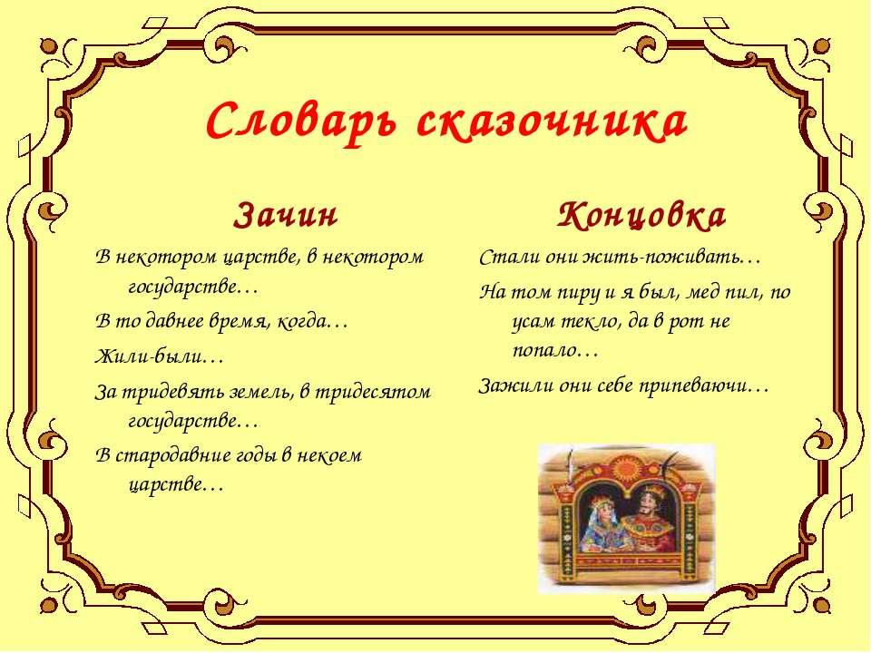 Словарь сказочника Зачин В некотором царстве, в некотором государстве… В то д...