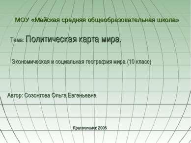 МОУ «Майская средняя общеобразовательная школа» Тема: Политическая карта мира...