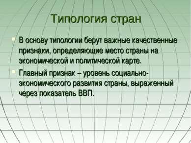 Типология стран В основу типологии берут важные качественные признаки, опреде...