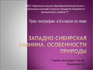 Учитель географии II кв.кат. Задовская А.А. МБОУ Нармонская средняя общеобраз...