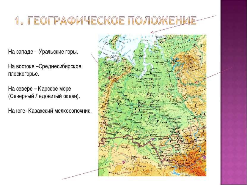 На западе – Уральские горы. На востоке –Среднесибирское плоскогорье. На север...