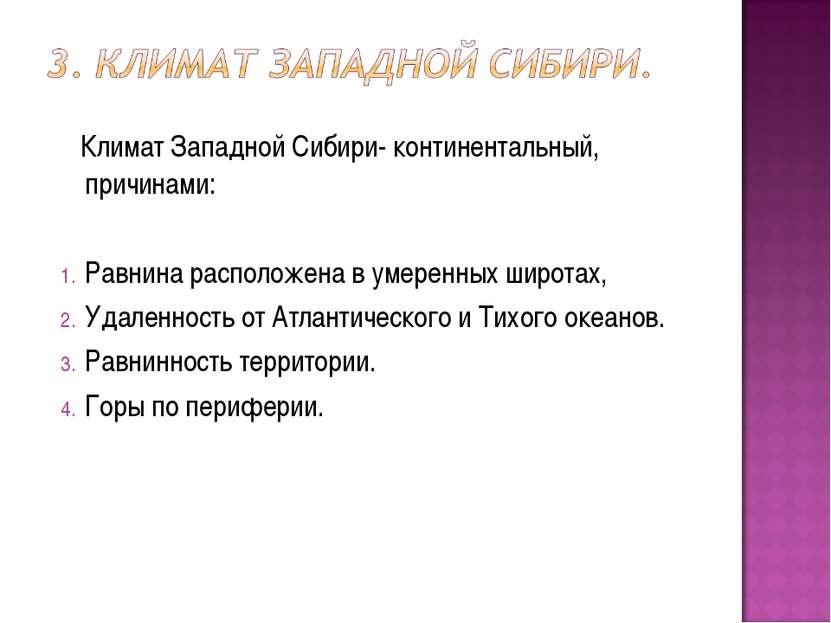 Климат Западной Сибири- континентальный, причинами: Равнина расположена в уме...