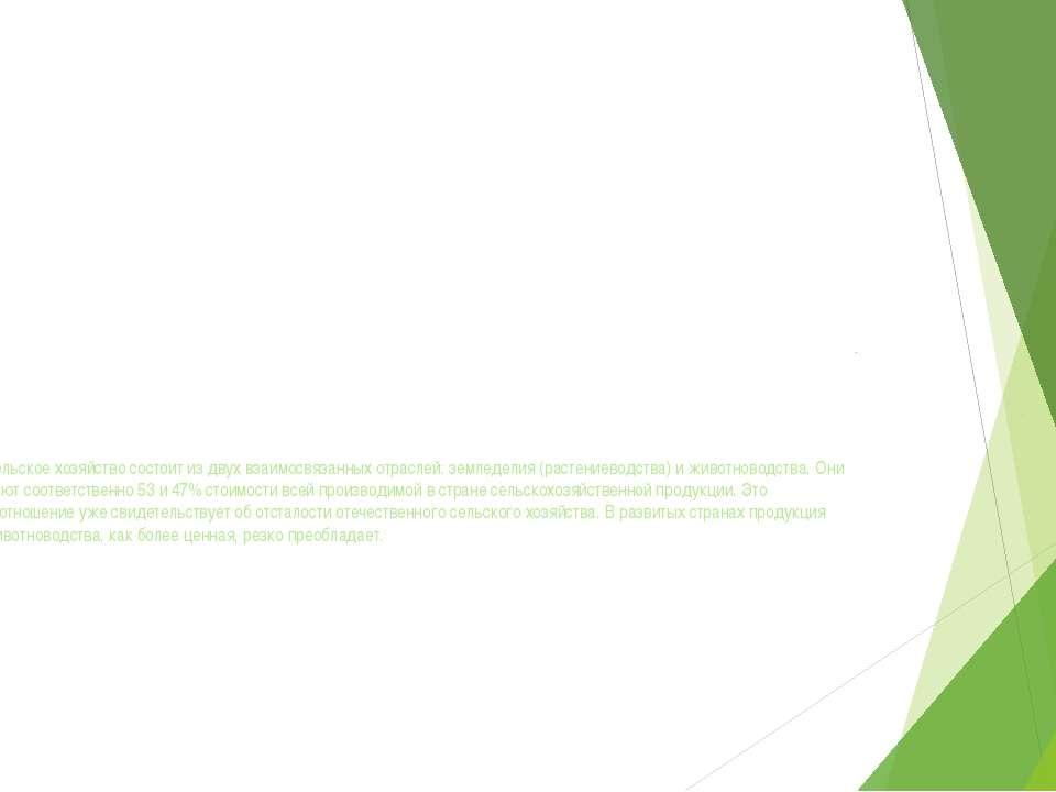 Сельское хозяйство состоит из двух взаимосвязанных отраслей: земледелия (раст...