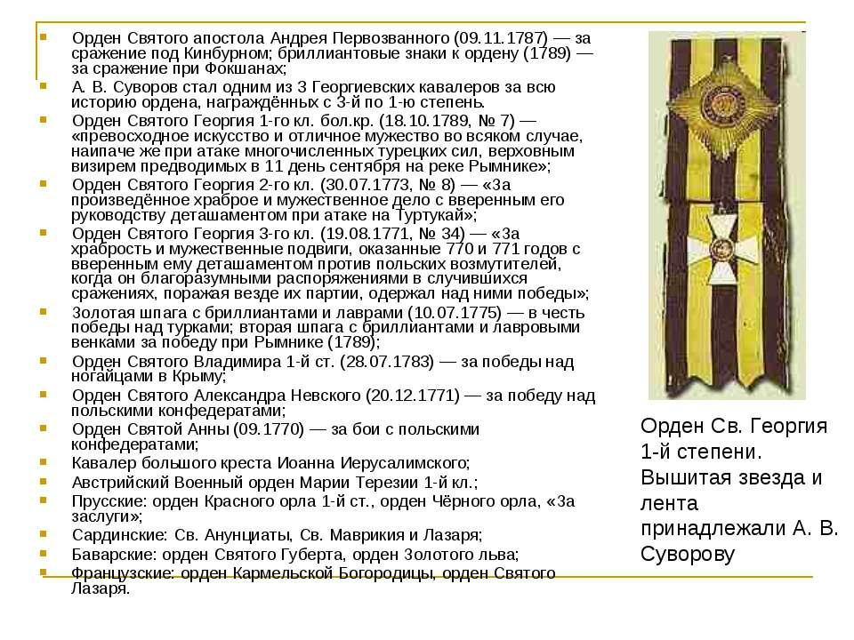 Орден Святого апостола Андрея Первозванного (09.11.1787) — за сражение под Ки...