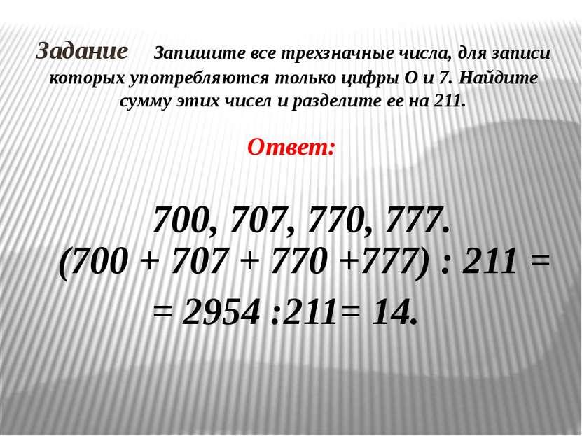 Задание Запишите все трехзначные числа, для записи которых употребляются толь...