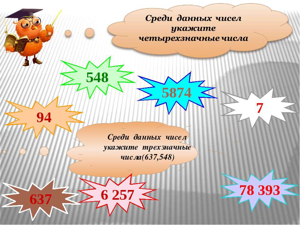 Среди данных чисел укажите трехзначные числа(637,548) 637 548 5874 6 257 78 3...