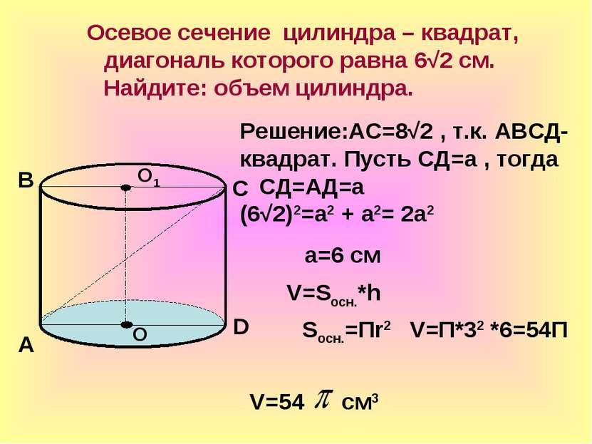 Осевое сечение цилиндра – квадрат, диагональ которого равна 6√2 см. Найдите: ...