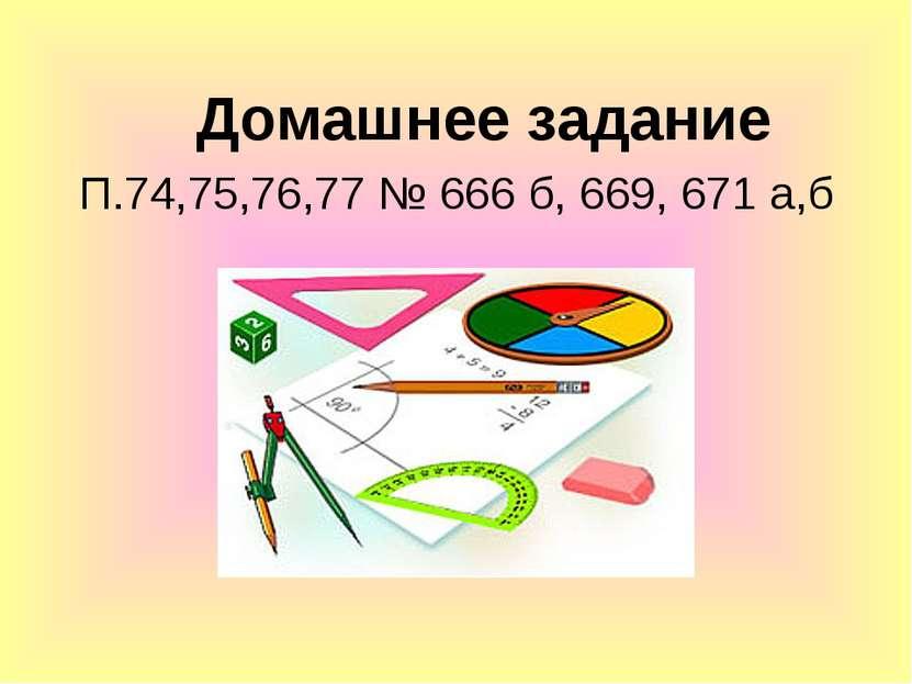 Домашнее задание П.74,75,76,77 № 666 б, 669, 671 а,б