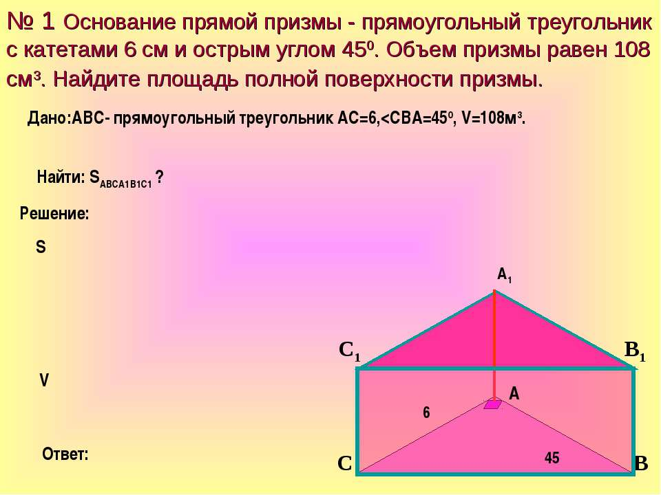 № 1 Основание прямой призмы - прямоугольный треугольник с катетами 6 см и ост...