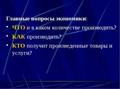 (C) ПТПЛ, 2004 Главные вопросы экономики: ЧТО и в каком количестве производит...