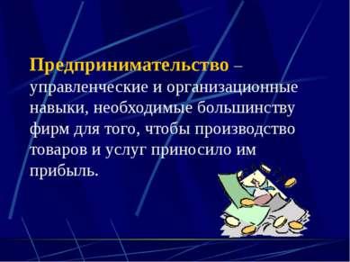 (C) ПТПЛ, 2004 Предпринимательство – управленческие и организационные навыки,...
