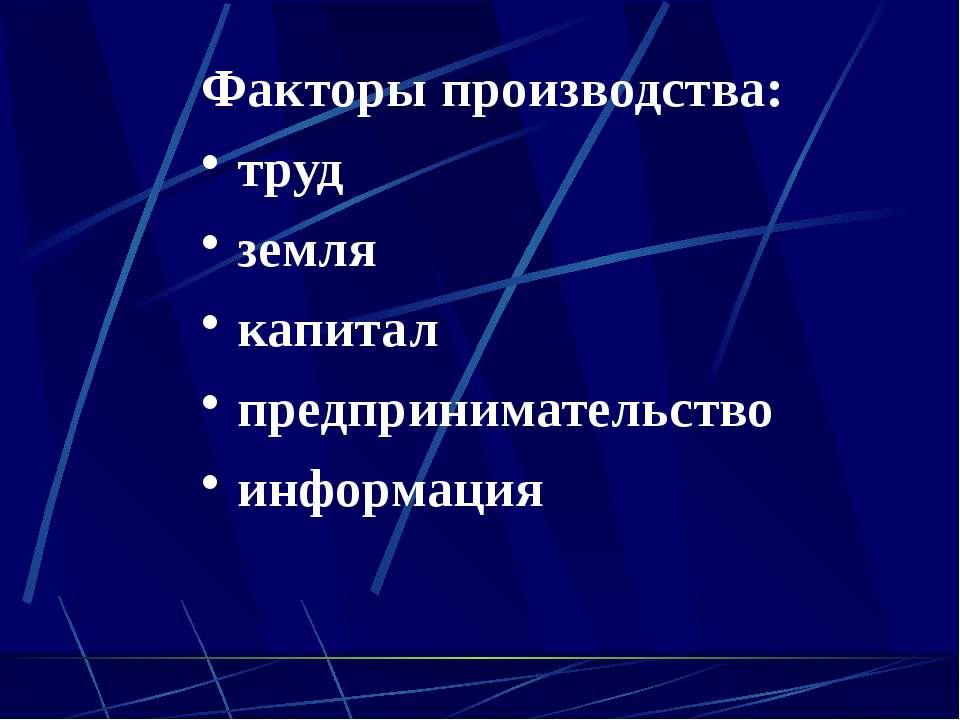 (C) ПТПЛ, 2004 Факторы производства: труд земля капитал предпринимательство и...