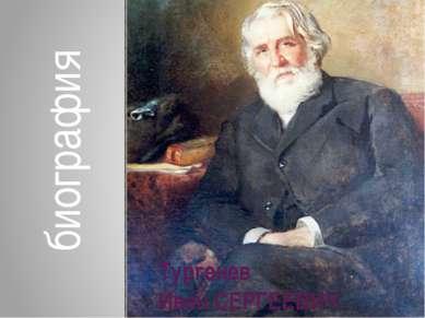 Тургенев Иван СЕРГЕЕВИЧ биография