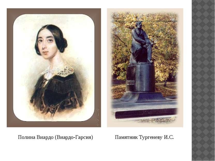 Полина Виардо (Виардо-Гарсия) Памятник Тургеневу И.С.