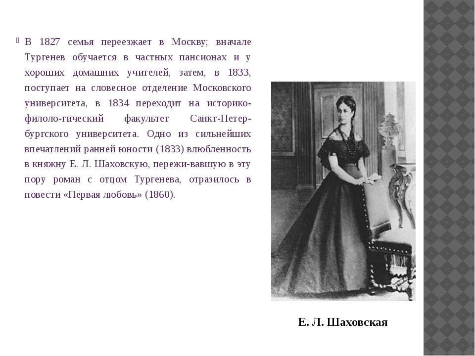 В 1827 семья переезжает в Москву; вначале Тургенев обучается в частных пансио...