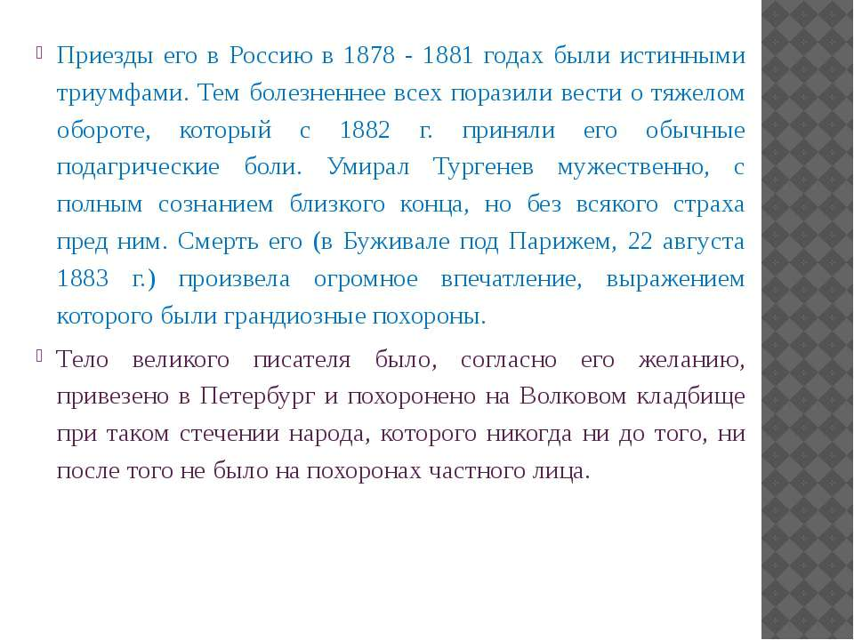 Приезды его в Россию в 1878 - 1881 годах были истинными триумфами. Тем болезн...