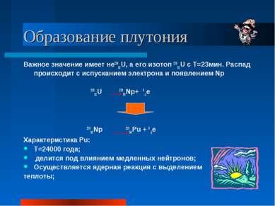 Образование плутония Важное значение имеет не23892U, а его изотоп 23992U с Т=...