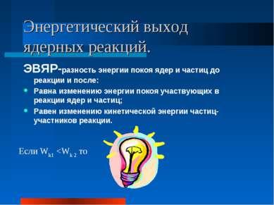 Энергетический выход ядерных реакций. ЭВЯР-разность энергии покоя ядер и част...