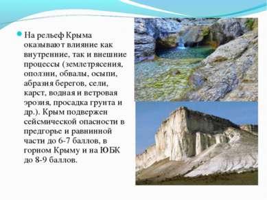 На рельеф Крыма оказывают влияние как внутренние, так и внешние процессы (зем...